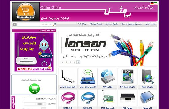 فروشگاه تجهیزات شبکه آیتی فروش