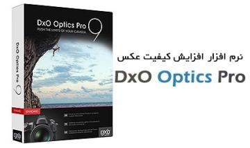 بالابردن کیفیت عکس دیجیتال DxO Optics Pro