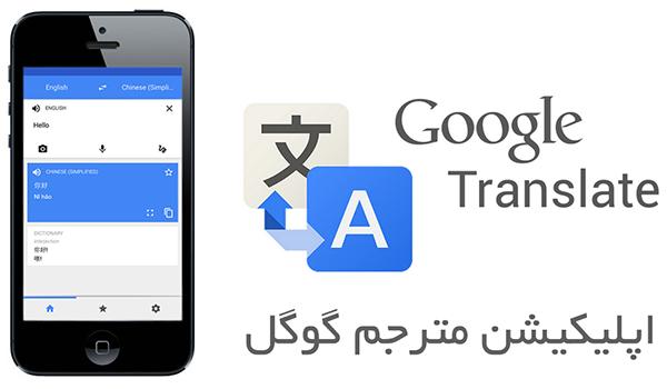 اپلیکیشن مترجم گوگل فارسی