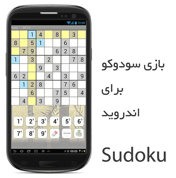 دانلود بازی سودوکو Android