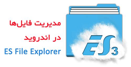 اپلیکیشن مدیریت فایلها روی اندروید