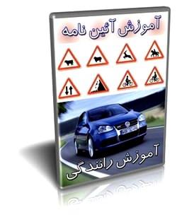 آموزش آیین نامه راهنمایی و رانندگی