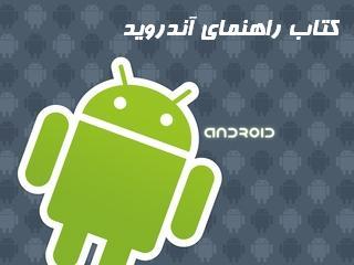 کتاب راهنمای آندروید آندروئید Android