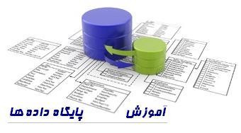 آموزش دیتابیس پایگاه داده