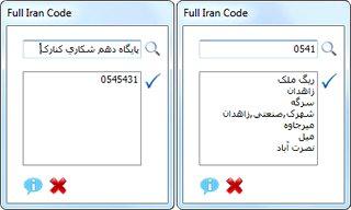 ایران کد 1391