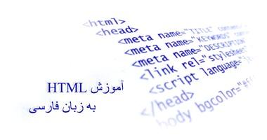 آموزش فارسی html