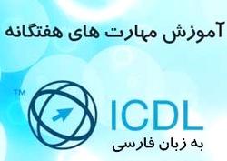 آموزش فارسی ICDL