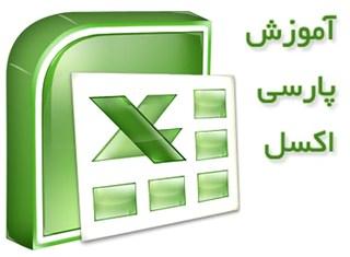 آموزش فارسی اکسل Excel