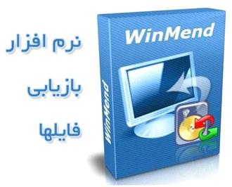 بازیابی ریکاوری فایلهای حذف شده WinMend Data Recovery