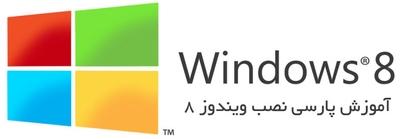 آموزش نصب ویندوز windows 8