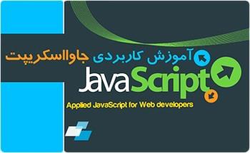 ایبوک فارسی آموزش جاوا اسکریپت Javascript