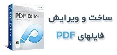 ساخت و ویرایش پی دی اف Wondershare PDF Editor