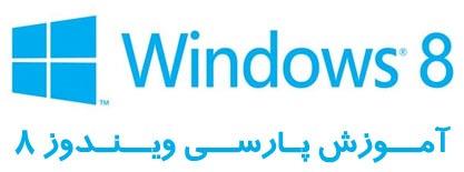 آموزش ویندوز windows 8