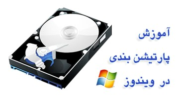 آموزش پارتیشن بندی learning Disk partitioning