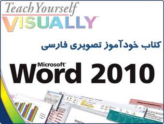 کتاب خودآموز ورد Word 2010