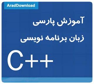 کتاب آموزش زبان برنامه نویسی ++C