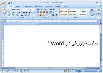 ساخت پاورقی در نرم افزار ورد Word