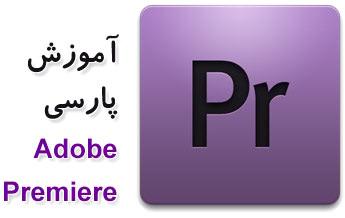 کتاب فارسی آموزش Adobe Premiere