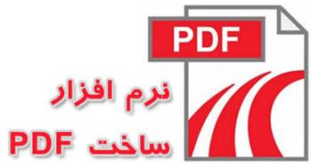نرم افزار تولید فایل های pdf