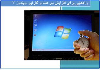 ترفندهای افزایش سرعت ویندوز 7