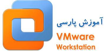 آموزش نرم افزار VMware Workstation