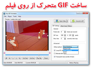 ساخت gif متحرک Any GIF Animator
