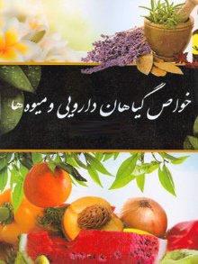کتاب خواص گیاهان دارویی
