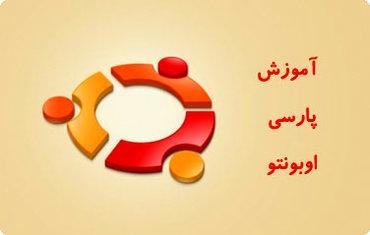 آموزش فارسی اوبونتو