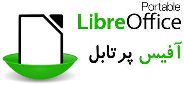 آفیس پرتابل LibreOffice Portable