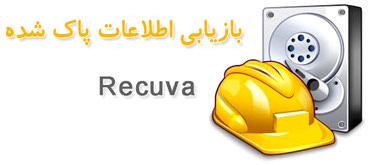 بازیابی اطلاعات پاک شده Recuva