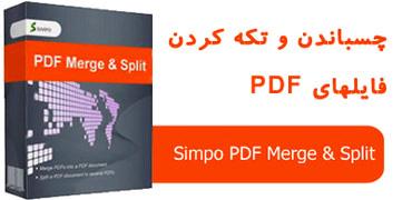 چسباندن فایلهای pdf و تکه کردن Simpo PDF Merge Split