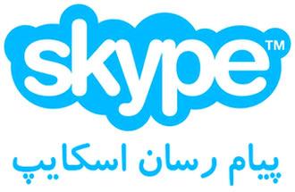 دانلود نسخه جدید اسکایپ Skype