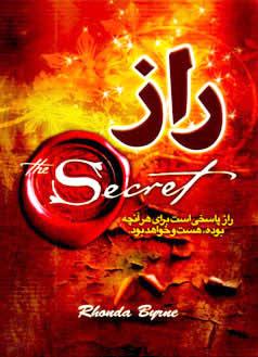 کتاب راز Secret