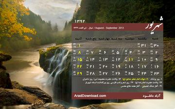 تقویم رومیزی 1392