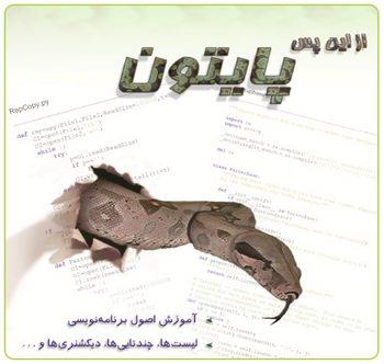ایبوک زبان برنامه نویسی پایتون