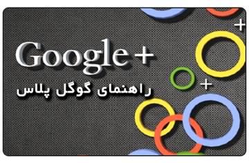 کتاب راهنمای گوگل پلاس