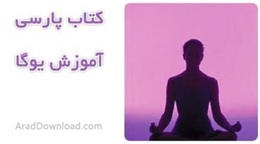 دانلود آموزش یوگا