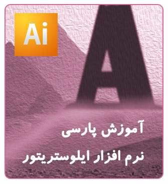 کتاب آموزش فارسی ایلوستریتور