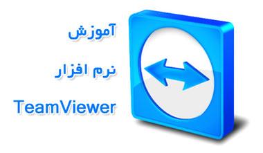 کتاب نرم افزار تیم ویور TeamViewer