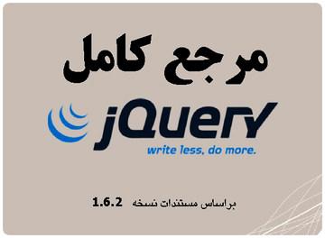 کتاب آموزش جی کوئری jQurey