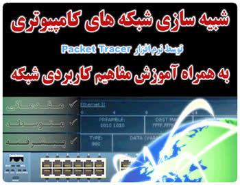 آموزش فارسی شبیه سازی شبکه های کامپیوتری