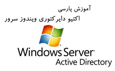 آموزش فارسی اکتیو دایرکتوری ویندوز سرور ۲۰۰۸