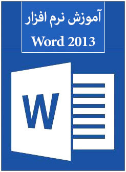 آموزش نرم افزار 2013 Word