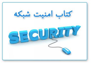 دانلود کتاب امنیت شبکه