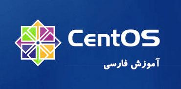 آموزش فارسی CentOS نصب و تنظیم سرور