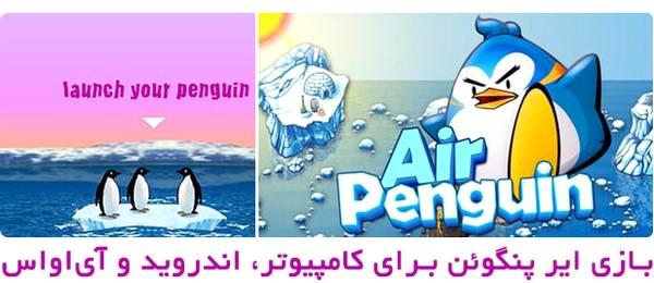بازی ایر پنگوئن برای کامپیوتر، اندروید و آیاواس