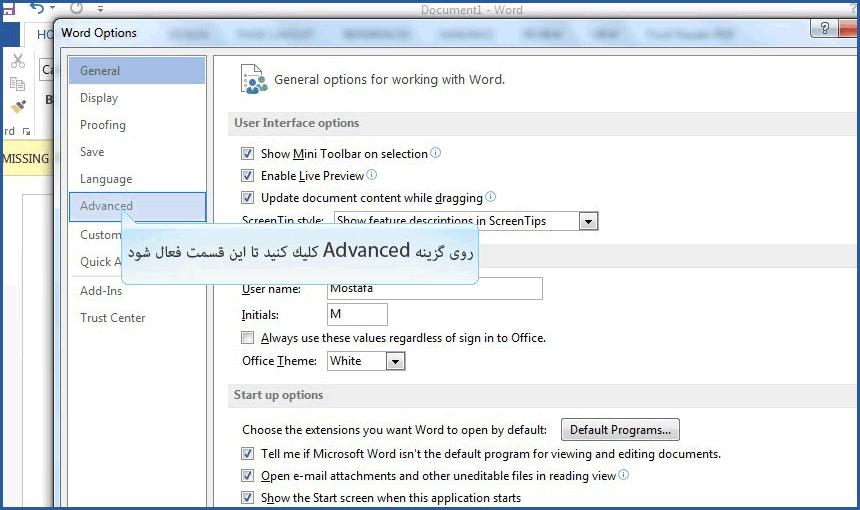 چگونه اعداد را در ورد فارسی کنیم