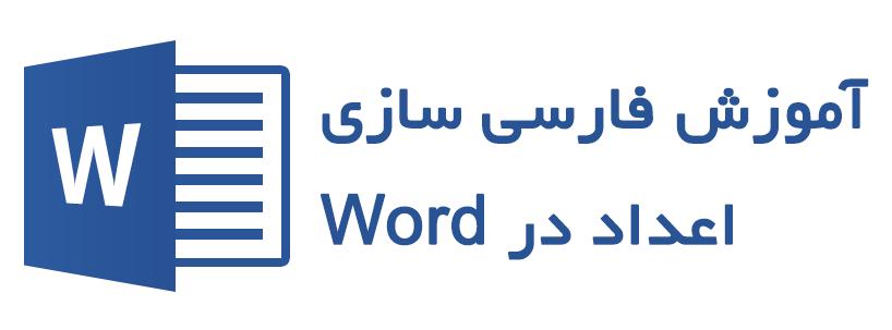 فارسی کردن اعداد در برنامه Word