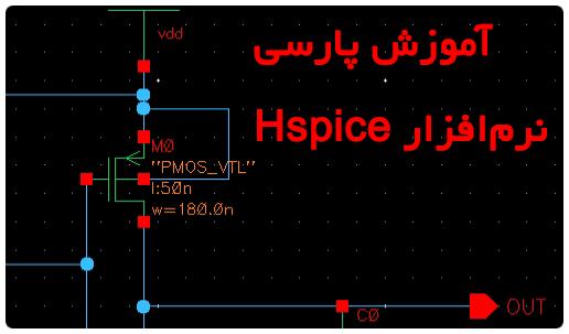 آموزش فارسی نرمافزار Hspice