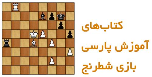 دانلود آموزش شطرنج